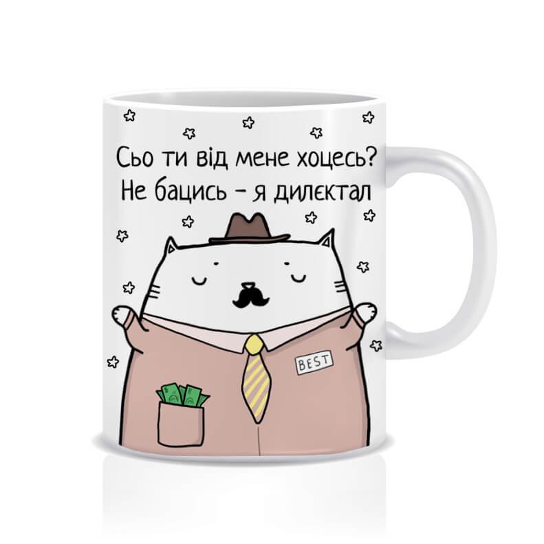 Чашка подарунок для хлопця