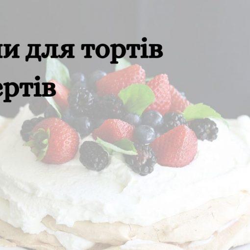 Рецепти різних кремів для тортів та домашніх десертів