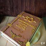 Торт книга життя на 50 років