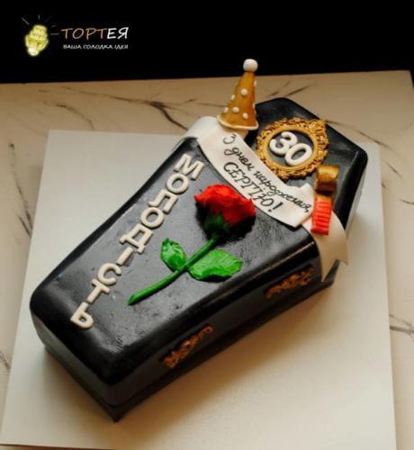 Торт у вигляді труни - Прощавай молодість