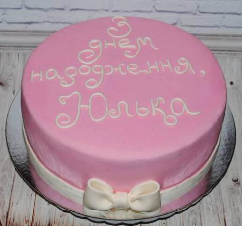 Рожевий торт для Юлі